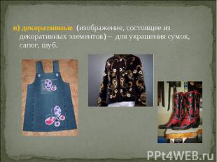 в) декоративные (изображение, состоящее из декоративных элементов) – для украшен