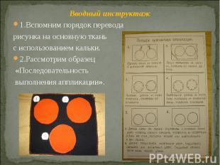 Вводный инструктаж1.Вспомним порядок перевода рисунка на основную ткань с исполь