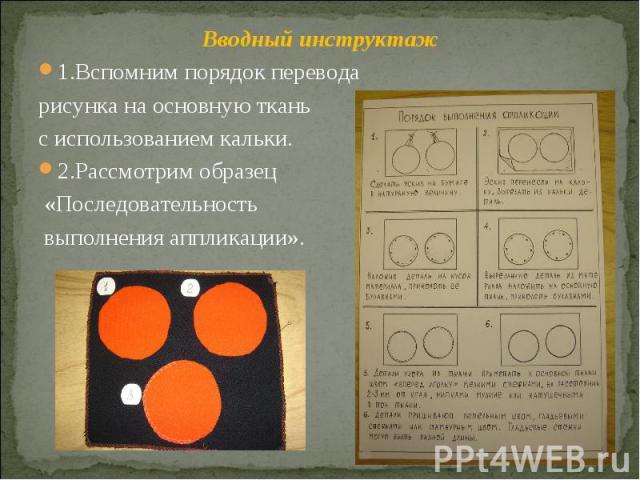 Вводный инструктаж1.Вспомним порядок перевода рисунка на основную ткань с использованием кальки.2.Рассмотрим образец «Последовательность выполнения аппликации».
