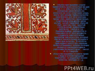 Обычно при вышивке узоров применялось сразу несколько видов швов, т. е. швы соче