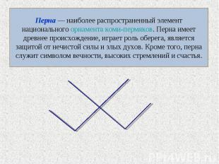 Перна — наиболее распространенный элемент национального орнамента коми-пермяков.