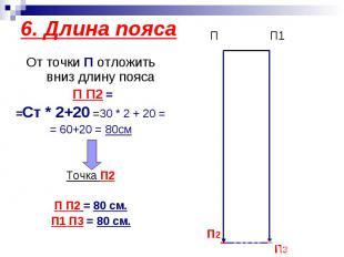 От точки П отложить вниз длину пояса П П2 ==Ст * 2+20 =30 * 2 + 20 == 60+20 = 80