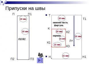 Припуски на швы П П1 пояс П2 П3 Т Т1 нижняя часть фартука К К2 карман К1 К3Н Н1
