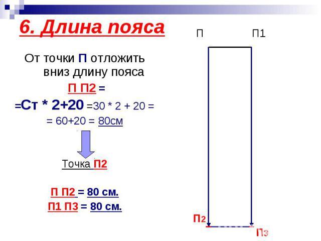 От точки П отложить вниз длину пояса П П2 ==Ст * 2+20 =30 * 2 + 20 == 60+20 = 80смТочка П2П П2 = 80 см.П1 П3 = 80 см.