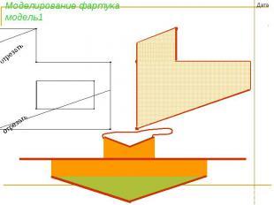Моделирование фартукамодель1