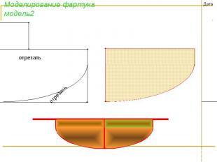 Моделирование фартукамодель2