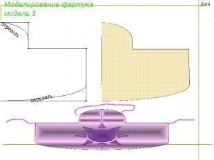 Моделирование фартукамодель 3