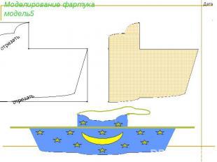 Моделирование фартукамодель5