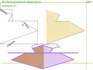 Моделирование фартукамодель 6