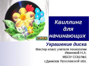 Квиллинг для начинающих Украшение дискаМастер-класс учителя технологии Ивановой