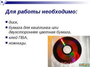 Для работы необходимо: диск, бумага для квиллинга или двухсторонняя цветная бума