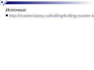 Источник:http://masterclassy.ru/kvilling/kvilling-master-klass/505-kvilling-dlya