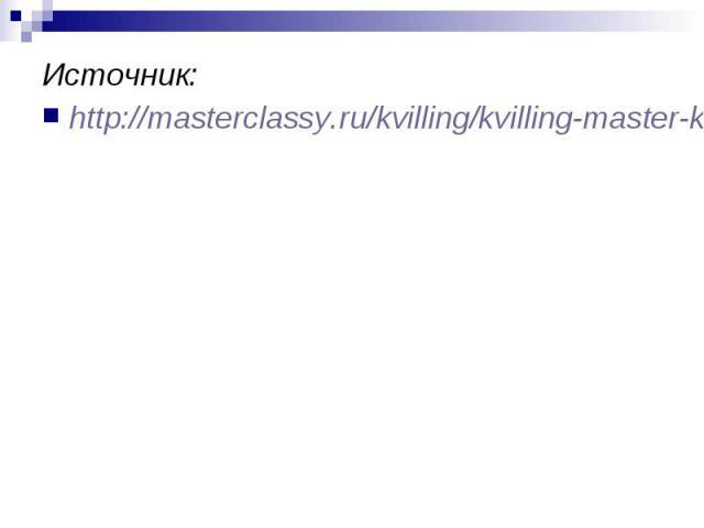 Источник:http://masterclassy.ru/kvilling/kvilling-master-klass/505-kvilling-dlya-nachinayuschih-ukrashenie-diska-master-klass.html