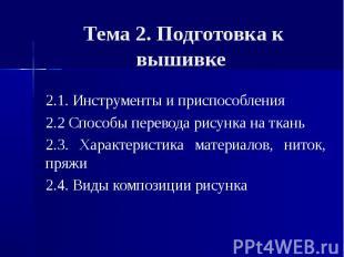 Тема 2. Подготовка к вышивке 2.1. Инструменты и приспособления2.2 Способы перево