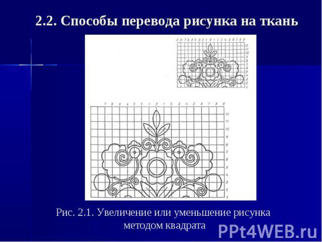 2.2. Способы перевода рисунка на ткань Рис. 2.1. Увеличение или уменьшение рисунка методом квадрата