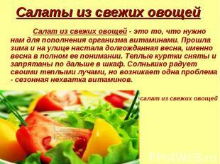 Салат из свежих овощей - это то, что нужно нам для пополнения организма витамина