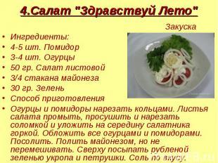"""4.Салат """"Здравствуй Лето"""" Закуска Ингредиенты:4-5 шт. Помидор 3-4 шт. Огурцы 50"""