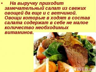 На выручку приходит замечательный салат из свежих овощей да еще и с ветчиной. Ов