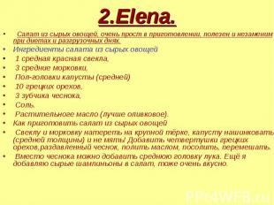 2.Elena. Салат из сырых овощей, очень прост в приготовлении, полезен и незаменим