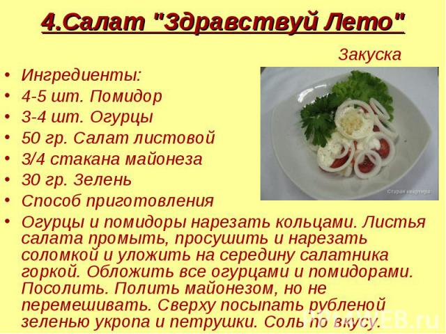 4.Салат