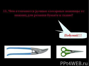 Проверь свои знания 11. Чем отличаются ручные слесарные ножницы от ножниц для ре