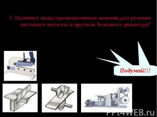 Проверь свои знания 7. Назовите виды промышленных ножниц для резания листового м