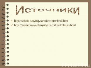 Источники http://school-sewing.narod.ru/kurs/bruk.htmhttp://masterskayaotanyutki