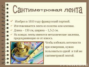 Сантиметровая лента Изобрел в 1810 году французский портной.Изготавливается лент