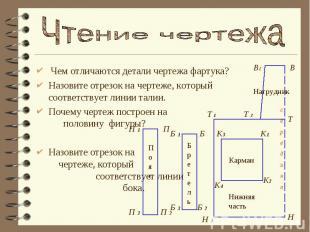 Чтение чертежа Чем отличаются детали чертежа фартука?Назовите отрезок на чертеже