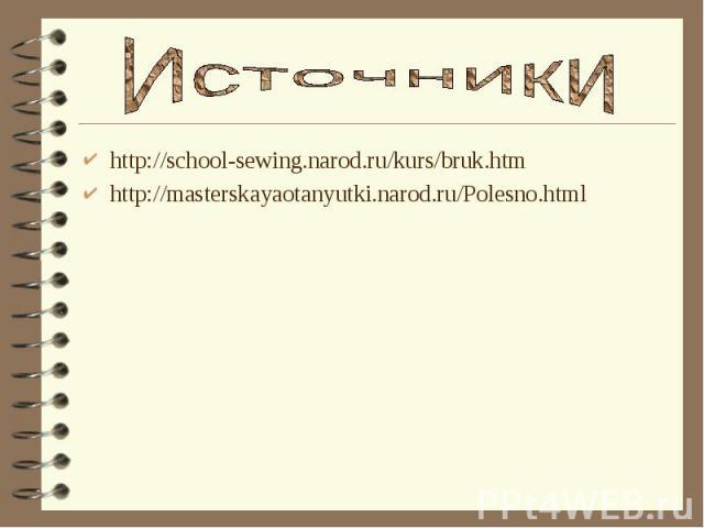 Источники http://school-sewing.narod.ru/kurs/bruk.htmhttp://masterskayaotanyutki.narod.ru/Polesno.html