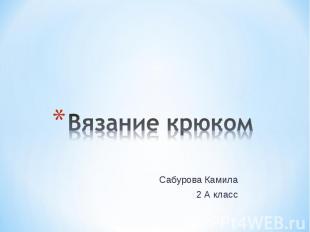 Вязание крюком Сабурова Камила2 А класс