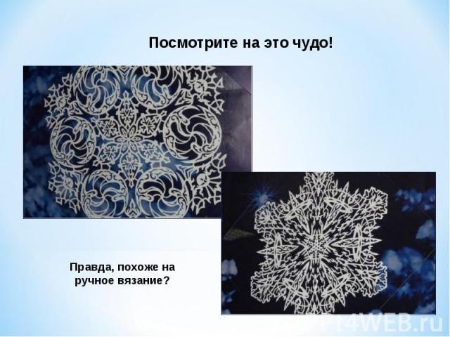 Посмотрите на это чудо! Правда, похоже на ручное вязание?