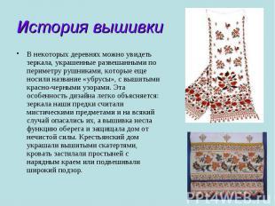 История вышивки В некоторых деревнях можно увидеть зеркала, украшенные развешанн