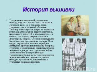 История вышивкиТрадиционно вышивкой украшали и одежду, ведь она должна была не т