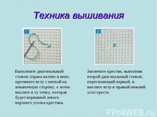 Техника вышивания Выполните диагональный стежок справа налево и вниз, протяните