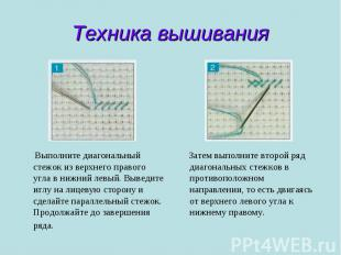 Техника вышивания Выполните диагональный стежок из верхнего правого угла в нижни