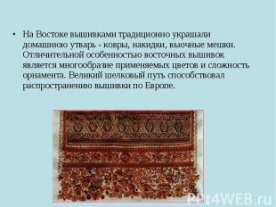 На Востоке вышивками традиционно украшали домашнюю утварь - ковры, накидки, вьюч