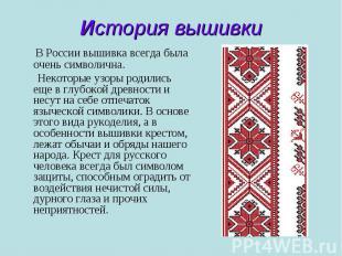 Вышивка в россии история