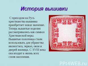 История вышивки С приходом на Русь христианства вышивка приобретает новое значен