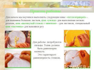 Для начала мы научимся выполнять следующие швы: «петля вприкреп» - для вышивки б