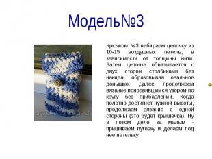 Модель№3 Крючком №3 набираем цепочку из 10-15 воздушных петель, в зависимости от
