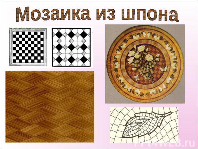 Мозаика из шпона