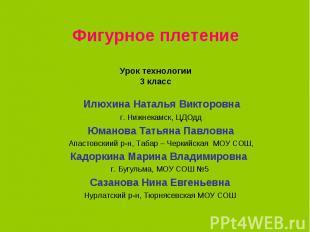 Фигурное плетение Илюхина Наталья Викторовна г. Нижнекамск, ЦДОдд Юманова Татьян