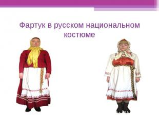 Фартук в русском национальном костюме