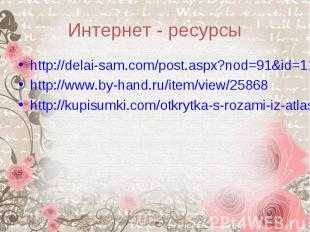 Интернет - ресурсыhttp://delai-sam.com/post.aspx?nod=91&id=1189http://www.by