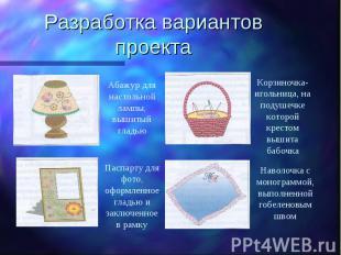 Разработка вариантов проекта Абажур для настольной лампы, вышитый гладью Паспарт