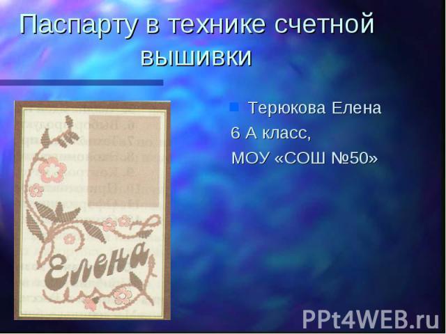 Паспарту в технике счетной вышивки Терюкова Елена6 А класс, МОУ «СОШ №50»