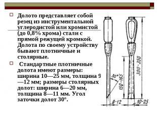 Долото представляет собой резец из инструментальной углеродистой или хромистой (