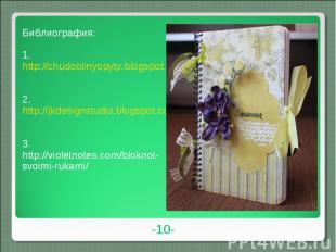 Библиография:1. http://chudoolinyopyty.blogspot.com/2011/05/blog-post_17.html2.