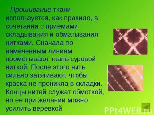 Прошивание ткани используется, как правило, в сочетании с приемами складывания и
